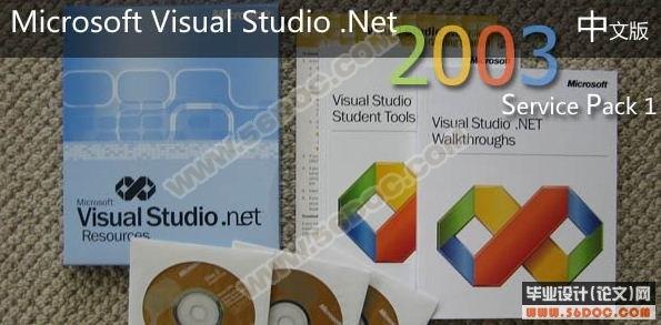 visual studio 2003