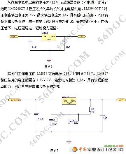 电路中高有蜂鸣器,用于产生提音响,整个超声波倒车雷达图纸完整.