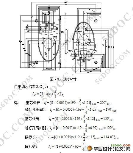 鼠标结构图与零件图