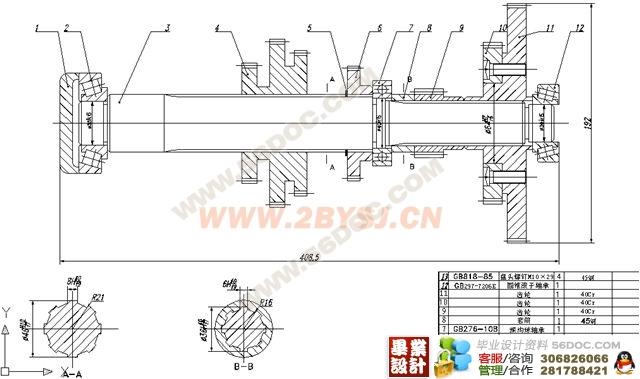 6163车床主轴结构图