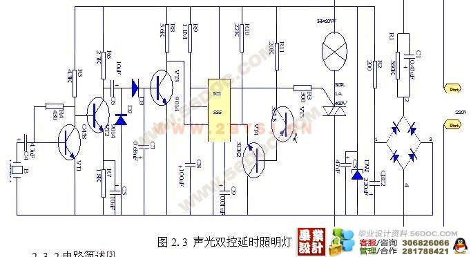 声光控led节能灯毕业论文设计(电子设计大全)